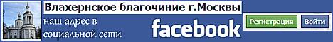 Благочиние Влахернского округа города Москвы в FaceBook